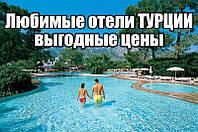 Туры в Турцию. Выгодные цены. Вылет из Харькова, Киева. Делюкс отели 5*.