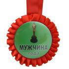 Медаль прикольная МУЖЧИНА ГОДА
