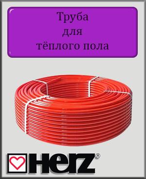 Труба для теплої підлоги Herz PE-RT 16х2