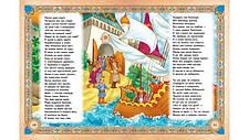 Сказки и стихи.  К.Чуковский, А.Крылов, А.Пушкин , фото 3