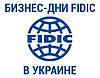 Представники Актіс Груп відвідають Бізнес-Дні FIDIC у Києві