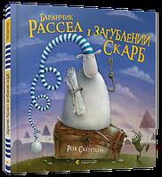 Книги - картинки для дітей Баранчик Рассел і загублений скарб