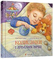 Книга для маленьких Колисанки і дрімливі вірші М. Савка