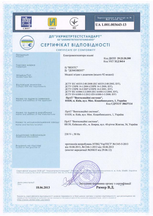 Сертификат соответствия на ВЕНТС ОВ (1 из 2)
