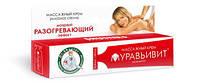 Муравьивит , крем для массажа радикулитный, согревающий - 44 мл.