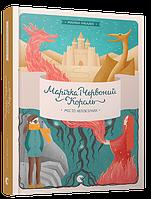 Книга фентезі Марічка і Червоний Король. Місто непокірних книга 2