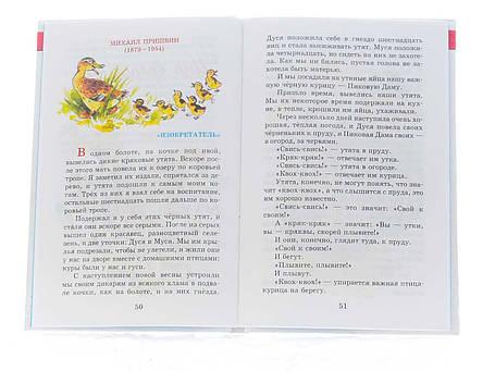 Внеклассное чтение 3-4 классы, фото 2