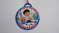 Медаль детская «За Прагнення Навчатись!» с лентой,укр.,картон ламин,90мм.Медаль шкільна «За Прагнення Навчатис