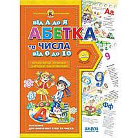 Подарунок маленькому генію (4-7р): А4 Абетка від А до Я та числа від 0до 10 В.Федієнко (у)Ш