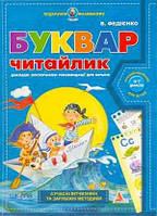 """Подарунок маленькому генію (4-7р): А4 Буквар для дошкільнят """"Читайлик"""" В.Федієнко (у)Ш"""