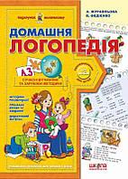 Подарунок маленькому генію (4-7р): А4 Домашня логопедія В.Федієнко (у) Ш
