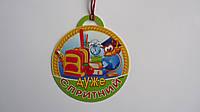 Медаль детская «Дуже Спритний!» с лентой,укр.,картон ламин,90мм.Медаль шкільна «Дуже Спритний!». Медаль картон