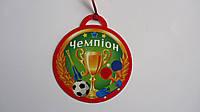Медаль детская «Чемпіон!» с лентой,укр.,картон ламин,90мм.Медаль шкільна «Чемпіон!». Медаль картонная с лентой