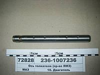 Ось толкателя крайняя ЯМЗ  236-1007236 производство ЯМЗ