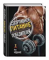 Клейнер С. Спортивное питание победителей. 4-е изд.