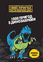 1000 пригод: 1000 пригод з динозаврами (у) Т