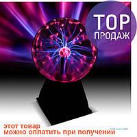 Плазменный шар Plasma ball 10 см / осветительные приборы