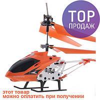 Радиоуправляемый вертолет 33008 гироскоп Orange / игрушка на пульту управления