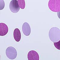 Бумажная гирлянда из кругов, 2 метра фиолетовый микс