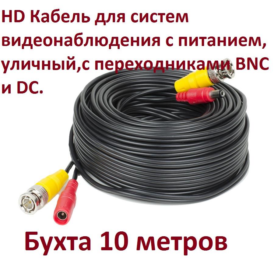 HD Кабель для систем видеонаблюдения с питанием, уличный 10 метров - SportLavka - твой путеводитель в мире спорта, здоровья и туризма в Киеве