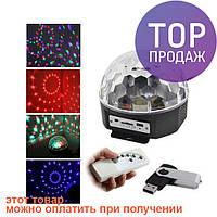 Магический Светодиодный Шар (LED Magic Ball Light AB-0005) / осветительные приборы