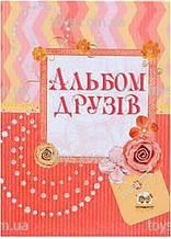 Альбом друзів рожевий укр Т