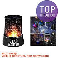 Star Master, оригинальный детский ночник звездного неба / осветительные приборы
