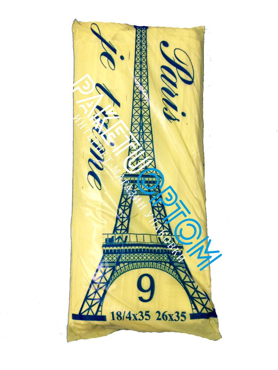 Фасовочные пакеты пищевые Париж 9, 18*35