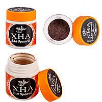 Хна для бровей в баночке 25 грамм ( черная, коричневая, светло коричневая)