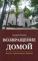 Андрей Ткачев. Возвращение домой. Беседы с приходящими в Церковь, фото 1