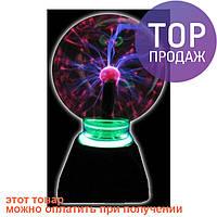 Плазменный шар — Plasma ball 7″, тончайшее качество, убедитесь сами в этом / осветительные приборы