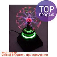 Плазменный шар — Plasma ball 5″, детский светильник / осветительные приборы