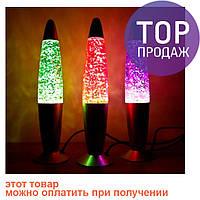 Глиттер лампы (лава лампы), оригинальный детский ночник, высота - 34,5 см / осветительные приборы