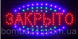 Вывеска светодиодная LED 48*25 см. ОТКРЫТО/ЗАКРЫТО, 2 режима