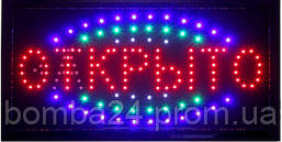 Светодиодная LED вывеска Открыто 55 Х 35 см.