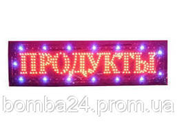 Светодиодная LED вывеска Продукты 85 Х 25 см.