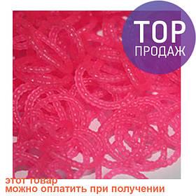 Резинки для плетения Loom Bands, розовые с пупырышками (жемчужные) 300 шт. / Резинки для плетения браслетов