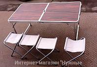 Набор мебели аллюминиевый для пикника на природу стол чемодан 4 стула TO-8812F