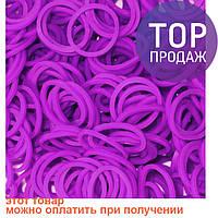 Резинки для плетения Loom Bands, фиолетовые 600 шт. / Резинки для плетения браслетов