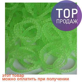 Резинки для плетения Loom Bands, салатовые с пупырышками (жемчужные) 300 шт. / Резинки для плетения браслетов