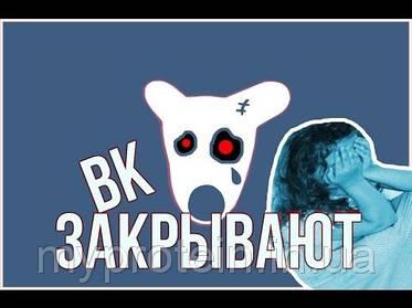 """Блокировка доступа к соцсети """"ВКонтакте"""""""