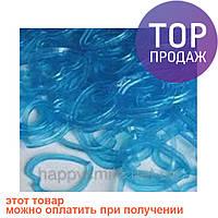 Резинки для плетения Loom Bands, голубые сердечки 600 шт. / Резинки для плетения браслетов