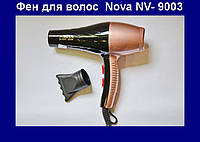 Фен для волос New Nova NV-9003 3000W