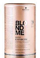 Bond Enforcing Premium Lightener 9+Dust Free Powder - Осветляющая пудра, 450 г