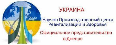 НПЦ РиЗ Научно-Производственный Центр Ревитализации и Здоровья