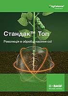 Протравитель Стандак® Топ (Basf) - 5 л, ТК