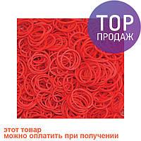 Однотонные резинки для плетения браслетов Loom Bands, красные 500 грамм / Резинки для плетения браслетов