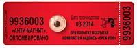 Индикатор магнитного поля (антимагнитная пломба)