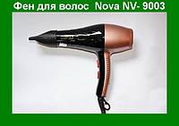 Фен для волос New Nova NV-9003 3000W!Акция