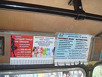 Реклама в маршрутках, реклама в транспорте Хмельницкий